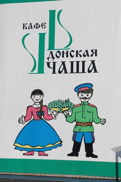 Выставка В Ростове-на-Дону 2013