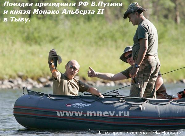 """Путин В.В. в лодке """"Мнев и К"""""""